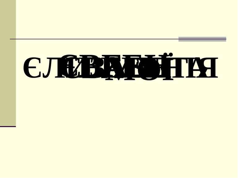 ЄВА ЄВГЕНІЯ ЄЛИЗАВЕТА ЄВГЕН МОЇ