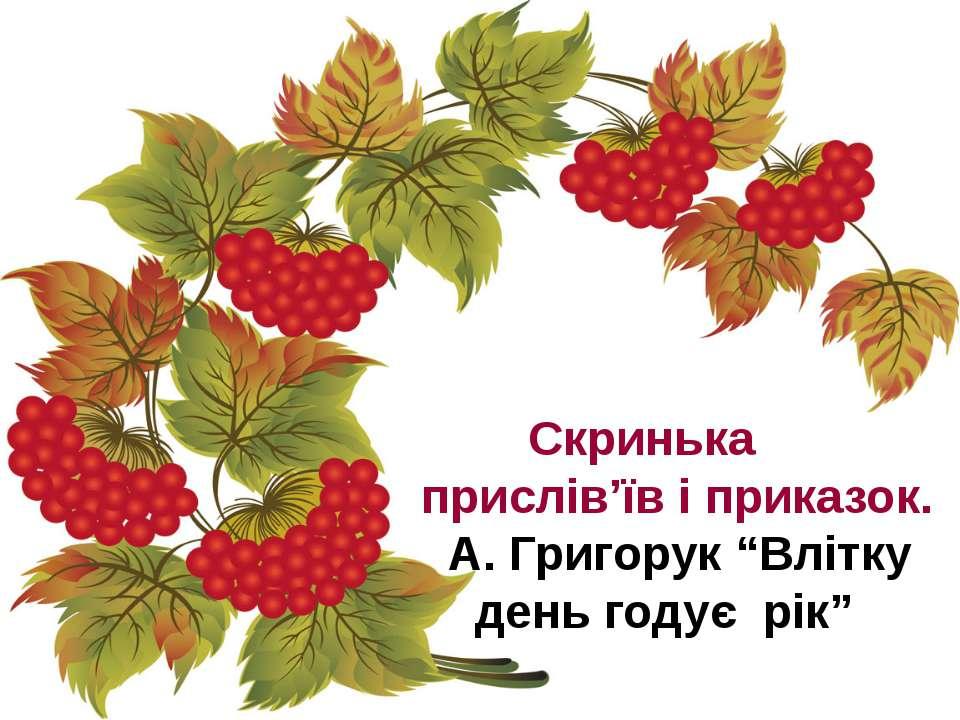 """Скринька прислів'їв і приказок. А. Григорук """"Влітку день годує рік"""""""