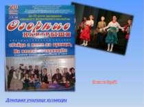 Донецьке училище культури
