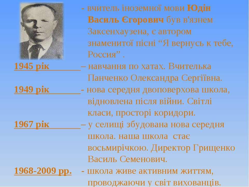 - вчитель іноземної мови Юдін Василь Єгорович був в'язнем Заксенхаузена, є ав...