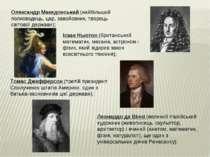 Олександр Македонський (найбільший полководець, цар, завойовник, творець світ...