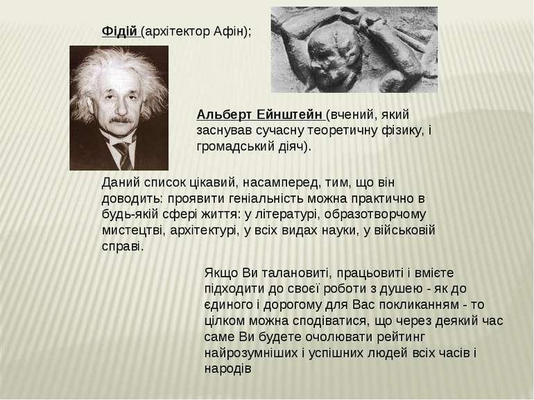 Фідій (архітектор Афін); Альберт Ейнштейн (вчений, який заснував сучасну теор...