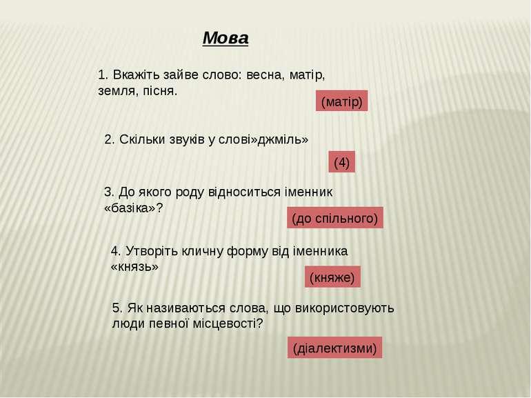 5. Як називаються слова, що використовують люди певної місцевості? Мова 1. Вк...