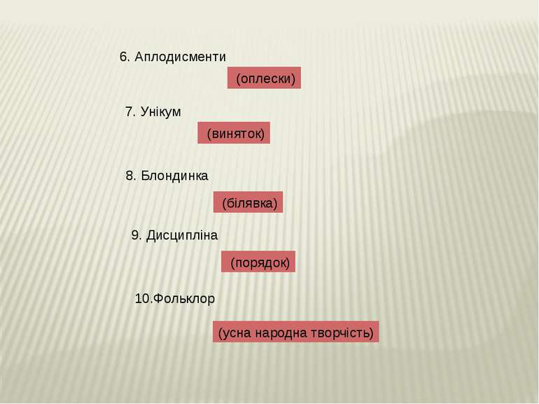 10.Фольклор 6. Аплодисменти (оплески) 7. Унікум (виняток) 8. Блондинка (біляв...