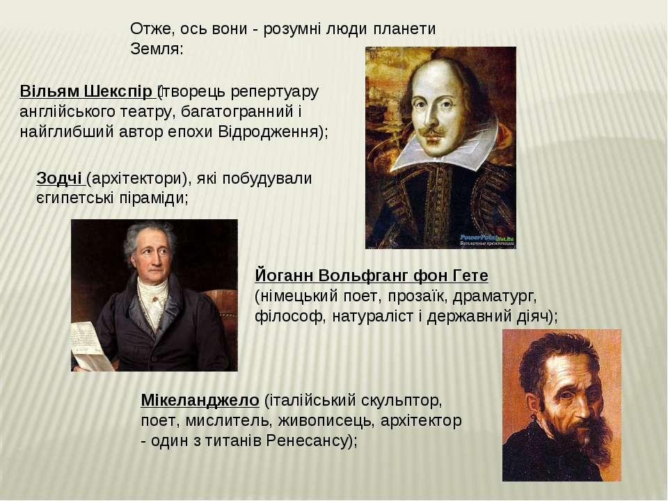 Отже, ось вони - розумні люди планети Земля: Вільям Шекспір (творець репертуа...