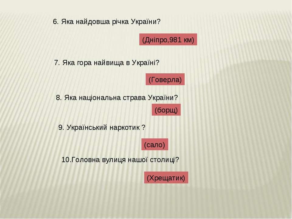 10.Головна вулиця нашої столиці? 6. Яка найдовша річка України? (Дніпро,981 к...