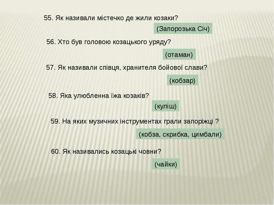 60. Як називались козацькі човни?  55. Як називали містечко де жили козаки? ...