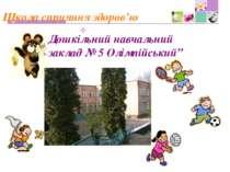 """Школа сприяння здоров'ю Дошкільний навчальний заклад № 5 Олімпійський"""""""