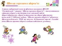 Школа сприяння здоров'ю З метою модернізації системи фізичного виховання ДНЗ ...