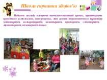 Школа сприяння здоров'ю Педагоги закладу плануючи навчально-виховний процес, ...