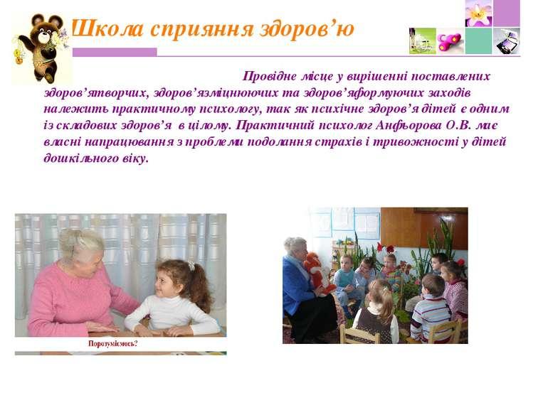 Школа сприяння здоров'ю Провідне місце у вирішенні поставлених здоров'ятворчи...
