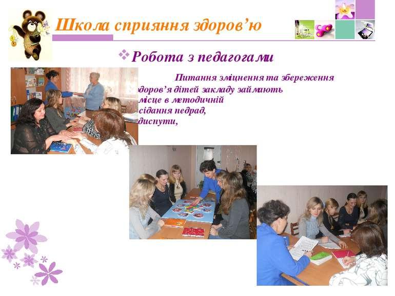 Школа сприяння здоров'ю Робота з педагогами Питання зміцнення та збереження з...