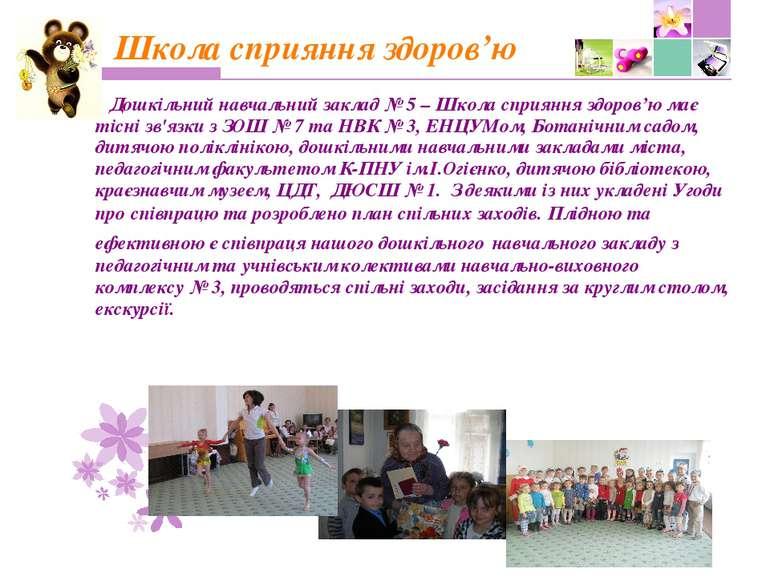 Школа сприяння здоров'ю Дошкільний навчальний заклад № 5 – Школа сприяння здо...