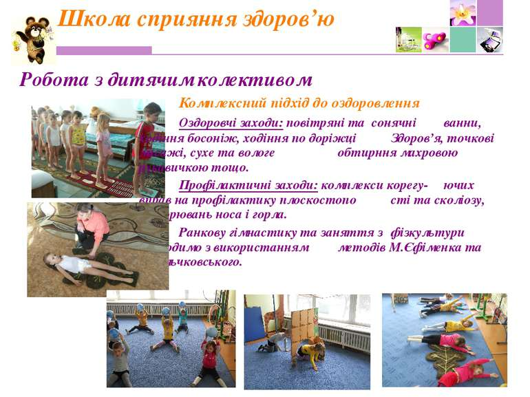 Школа сприяння здоров'ю Робота з дитячим колективом Комплексний підхід до озд...