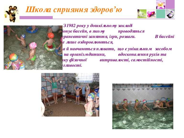 Школа сприяння здоров'ю З 1982 року у дошкільному закладі функціонує басейн, ...