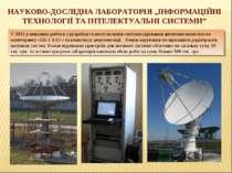 У 2011 р виконано роботи з розробки та виготовлення системи керування антенни...