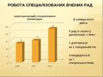 В університеті діють 5 рад із захисту дисертацій, з яких: 1 докторська за 1 с...