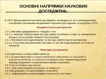 В ТНТУ фінансування наукових досліджень проводиться за 5 затвердженими основн...