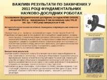 За напрямком фундаментальних досліджень (за кодом КПКВ 2201020) на протязі 20...