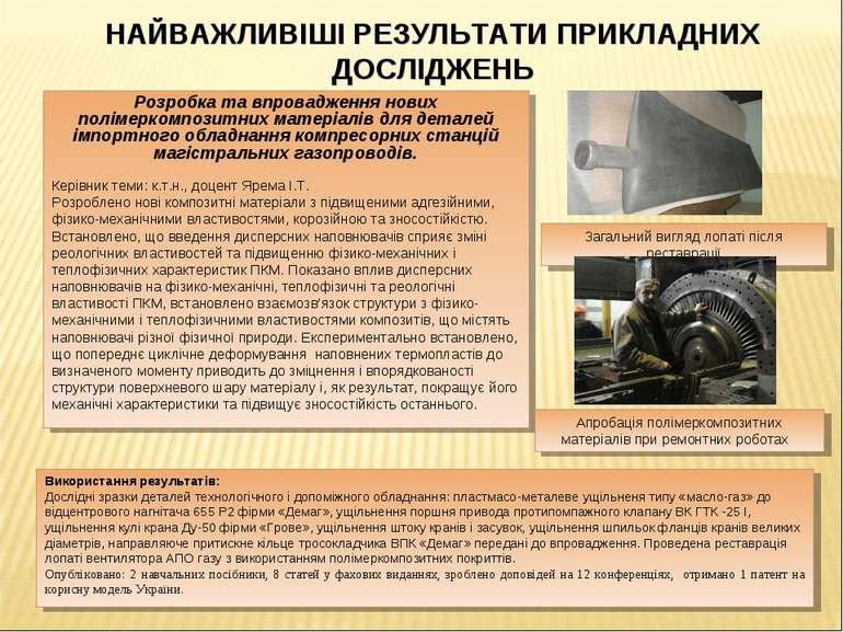 Розробка та впровадження нових полімеркомпозитних матеріалів для деталей імпо...