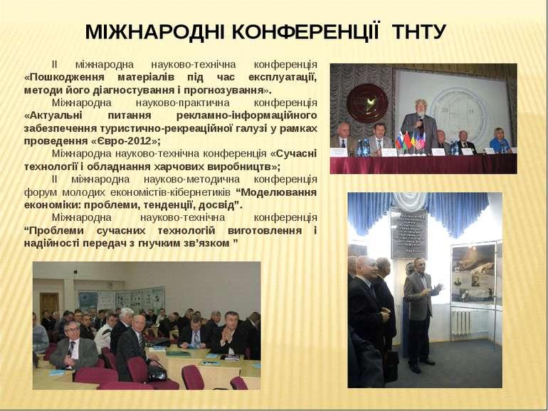 II міжнародна науково-технічна конференція «Пошкодження матеріалів під час ек...