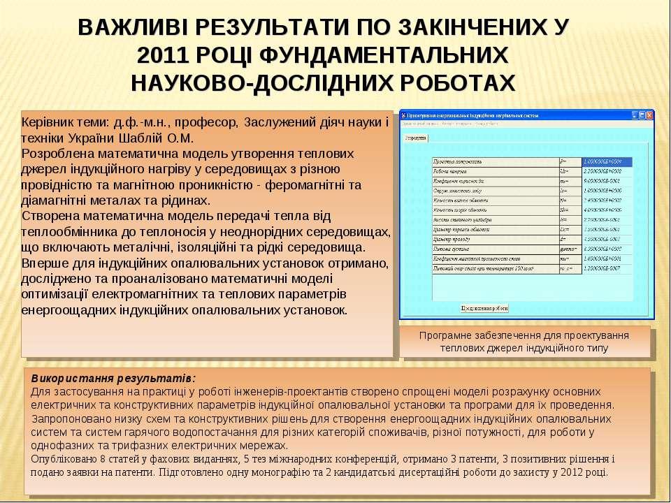 Використання результатів: Для застосування на практиці у роботі інженерів-про...