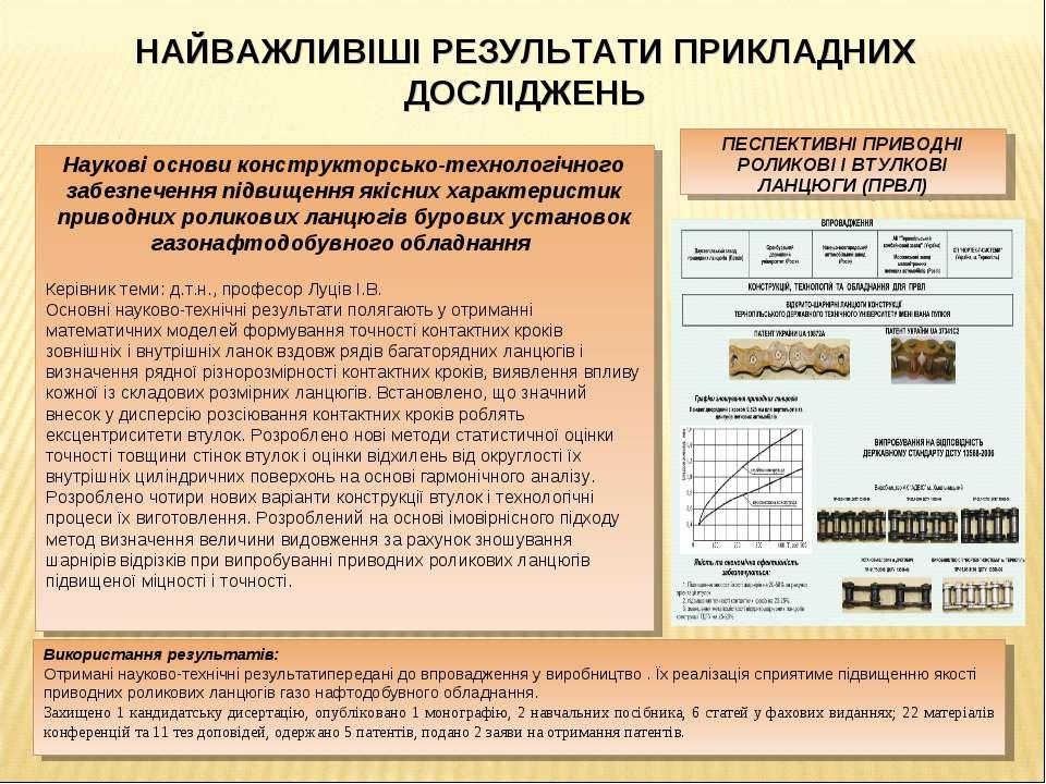 Наукові основи конструкторсько-технологічного забезпечення підвищення якісних...