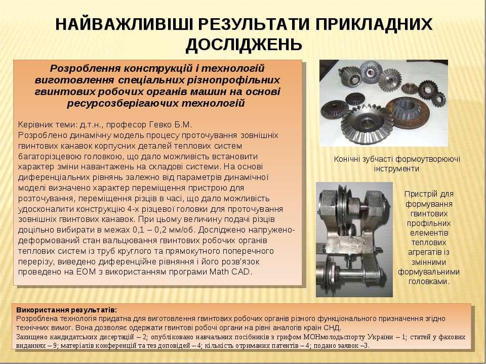 Розроблення конструкцій і технологій виготовлення спеціальних різнопрофільних...