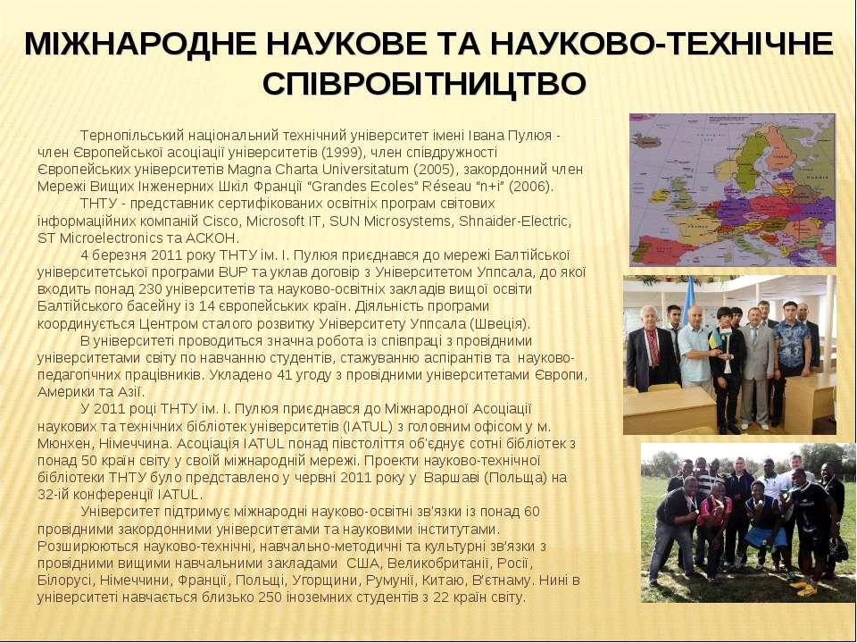 Тернопільський національний технічний університет імені Івана Пулюя - член Єв...