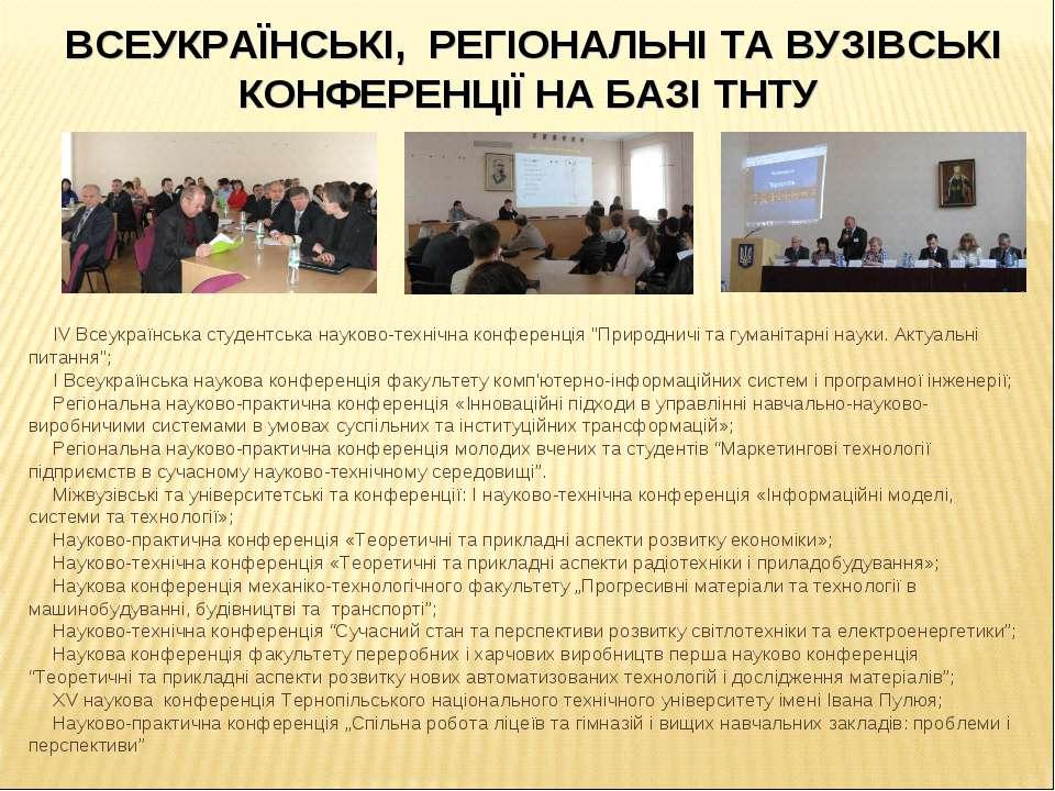 """ІV Всеукраїнська студентська науково-технічна конференція """"Природничі та гума..."""