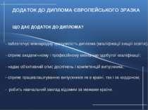 ДОДАТОК ДО ДИПЛОМА ЄВРОПЕЙСЬКОГО ЗРАЗКА ЩО ДАЄ ДОДАТОК ДО ДИПЛОМА? - забезпеч...