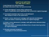 ДОДАТОК ДО ДИПЛОМА DIPLOMA SUPPLEMENT 2 ІНФОРМАЦІЯ ПРО КВАЛІФІКАЦІЮ/ INFORMAT...