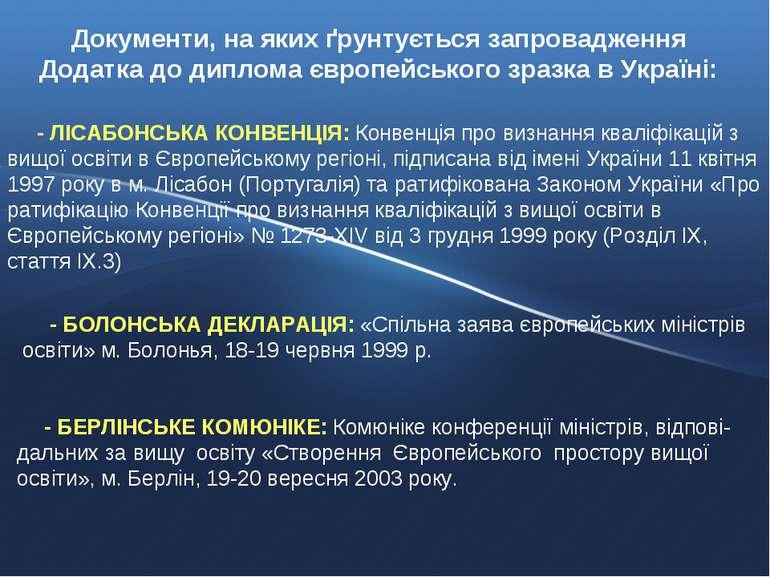 Документи, на яких ґрунтується запровадження Додатка до диплома європейського...