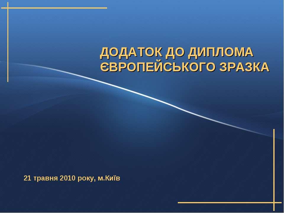 ДОДАТОК ДО ДИПЛОМА ЄВРОПЕЙСЬКОГО ЗРАЗКА 21 травня 2010 року, м.Київ
