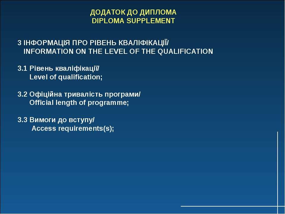 ДОДАТОК ДО ДИПЛОМА DIPLOMA SUPPLEMENT 3 ІНФОРМАЦІЯ ПРО РІВЕНЬ КВАЛІФІКАЦІЇ/ I...