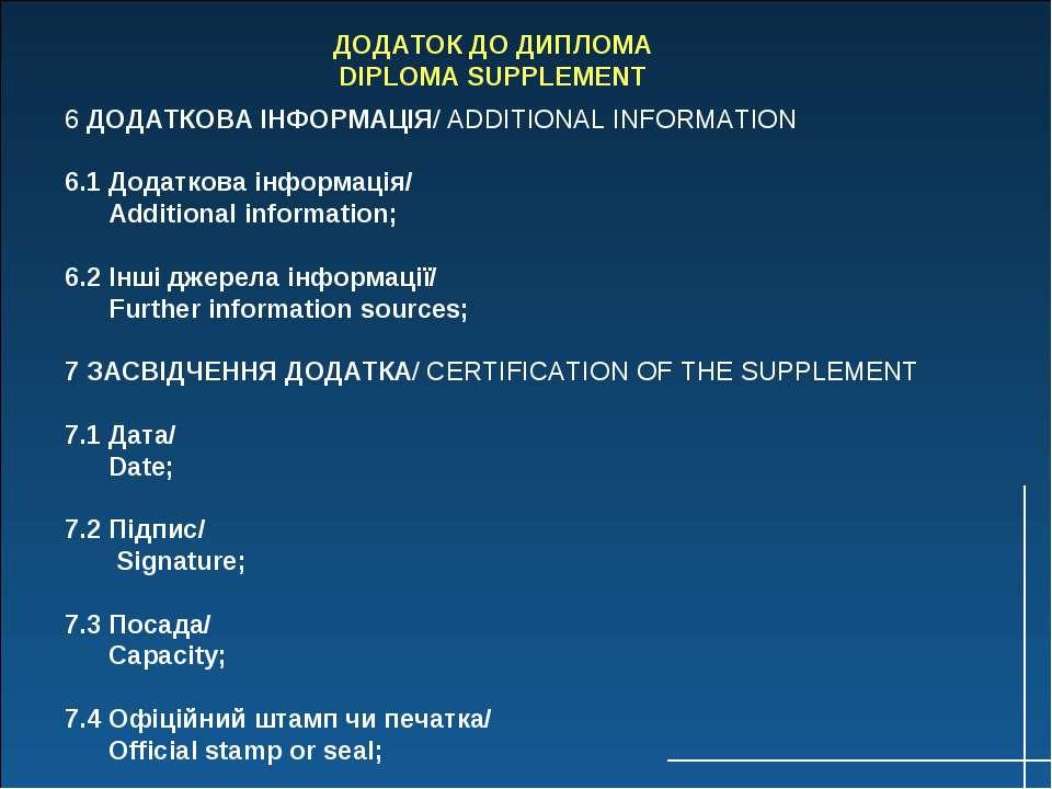 ДОДАТОК ДО ДИПЛОМА DIPLOMA SUPPLEMENT 6 ДОДАТКОВА ІНФОРМАЦІЯ/ ADDITIONAL INFO...