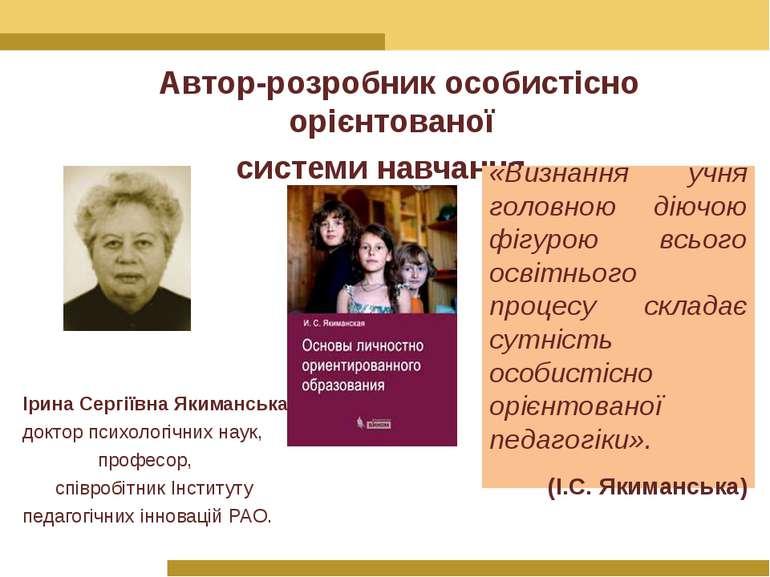 Автор-розробник особистісно орієнтованої системи навчання Ірина Сергіївна Яки...