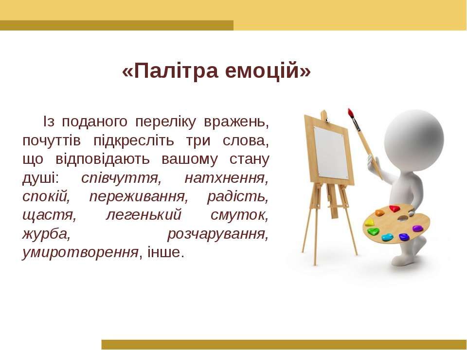 «Палітра емоцій» Із поданого переліку вражень, почуттів підкресліть три слова...