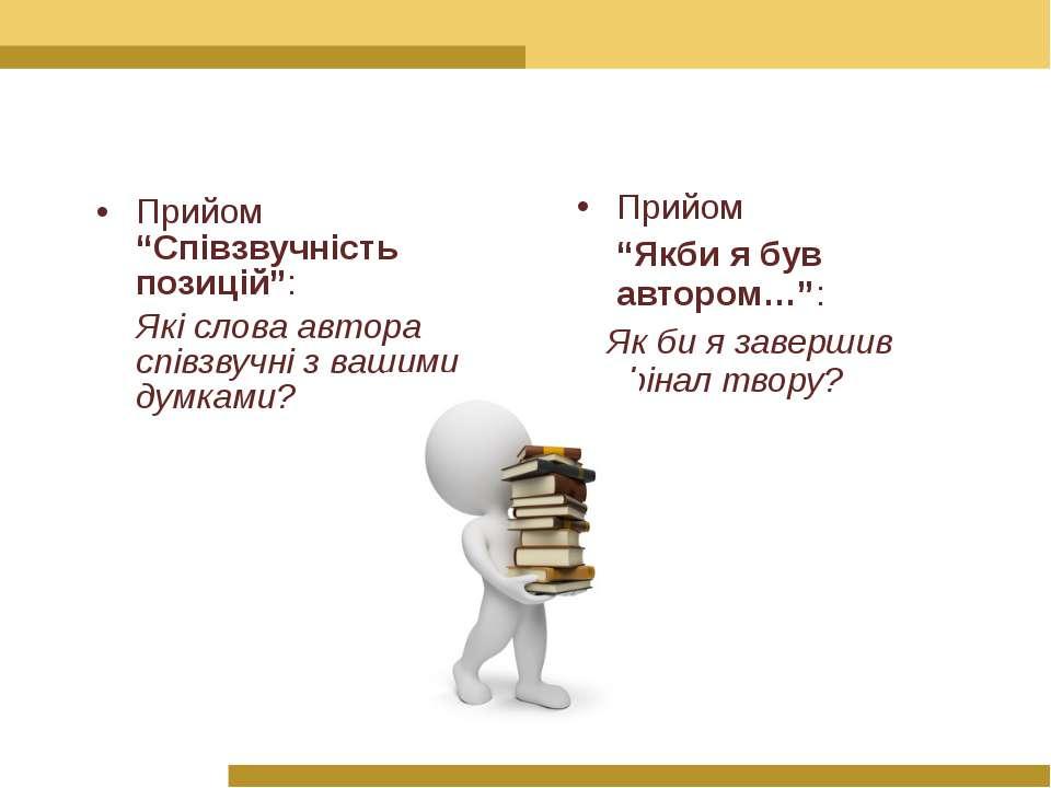 """Прийом """"Співзвучність позицій"""": Які слова автора співзвучні з вашими думками?..."""