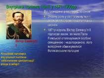 Внутрішня політика Італії у 1871-1900рр Всі громадяни рівні перед законом Зна...