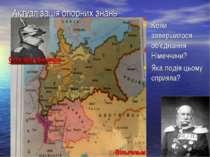 Актуалізація опорних знань Коли завершилося об'єднання Німеччини? Яка подія ц...