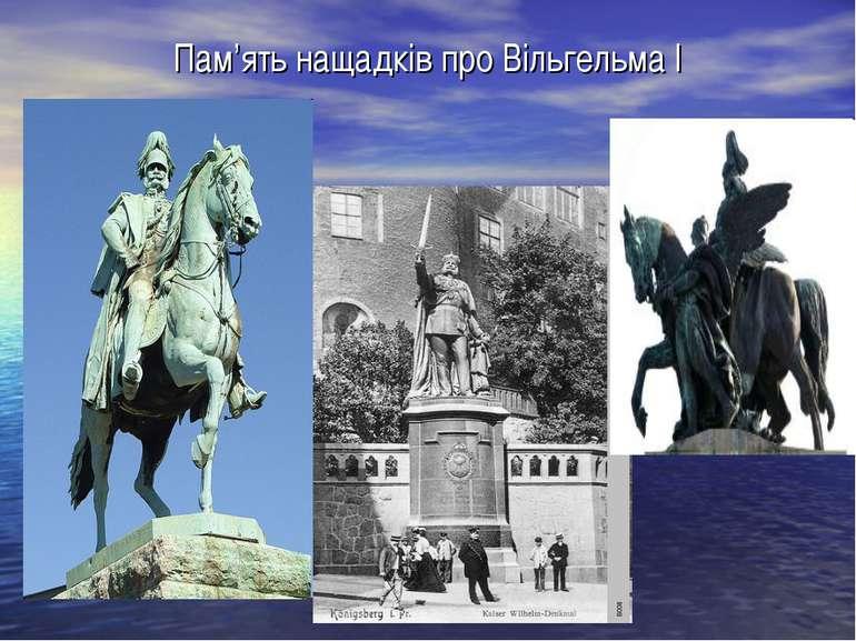 Пам'ять нащадків про Вільгельма І