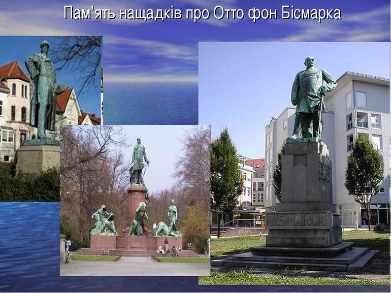 Пам'ять нащадків про Отто фон Бісмарка