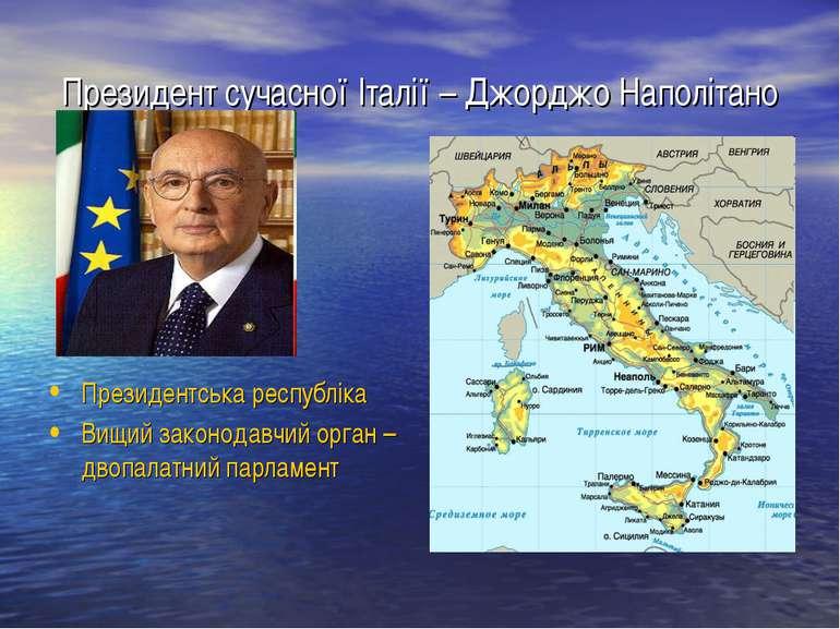Президент сучасної Італії – Джорджо Наполітано Президентська республіка Вищий...