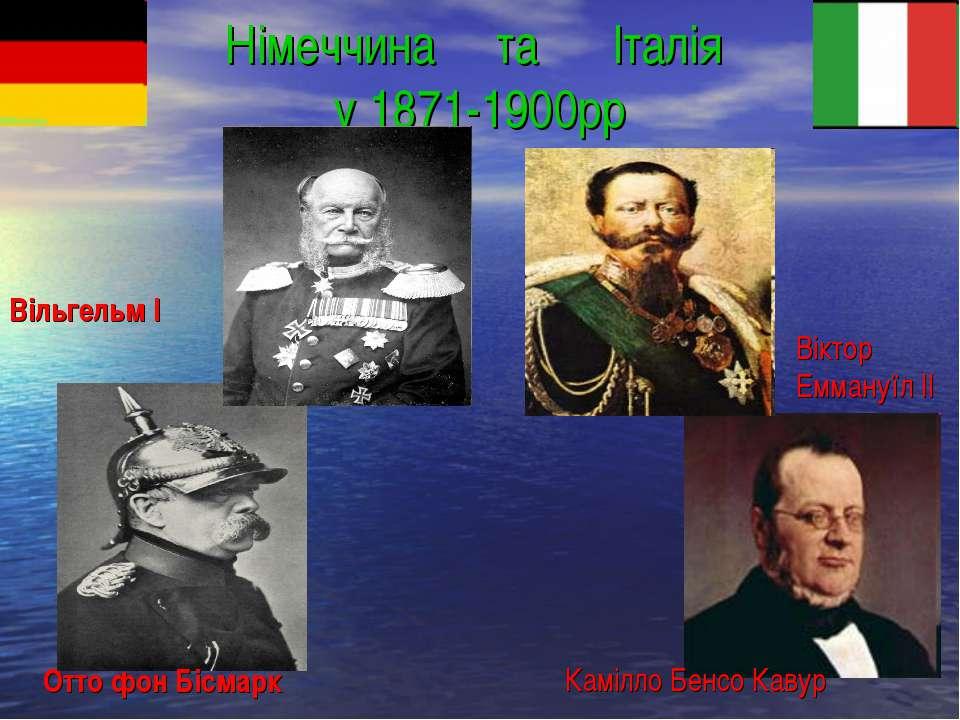 Німеччина та Італія у 1871-1900рр Вільгельм І Отто фон Бісмарк Віктор Еммануї...