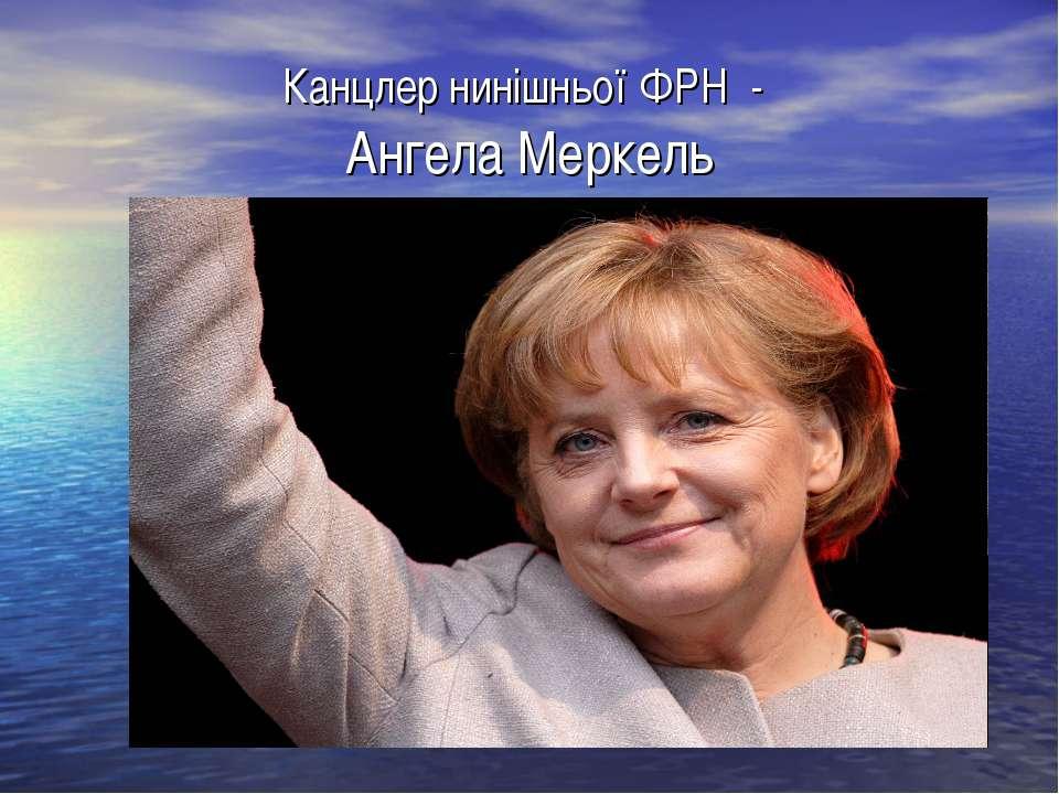 Канцлер нинішньої ФРН - Ангела Меркель