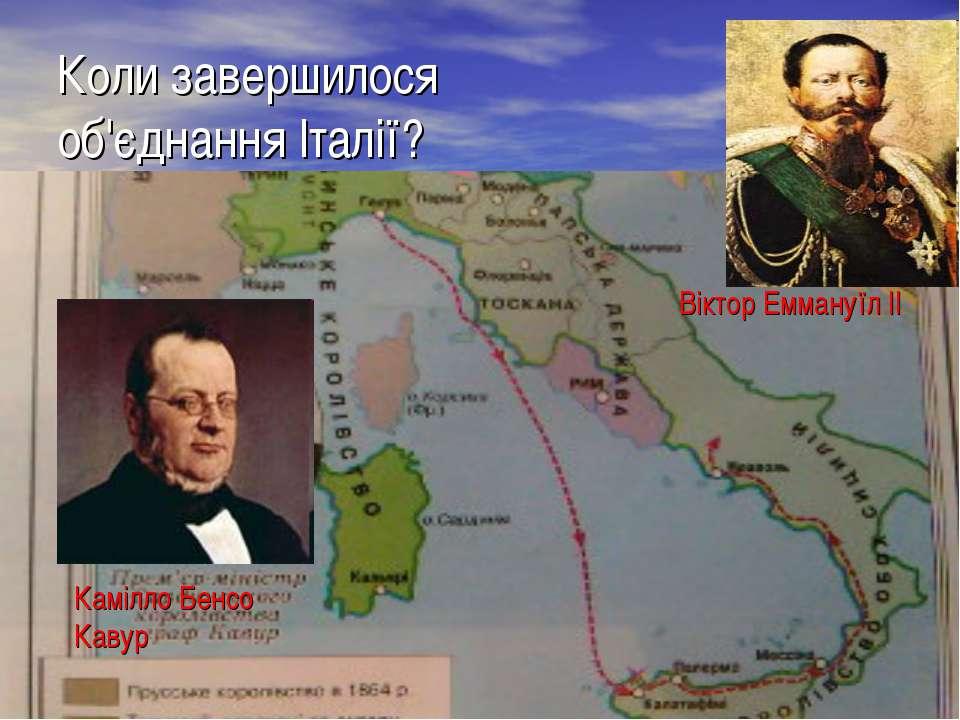 Коли завершилося об'єднання Італії? Камілло Бенсо Кавур Віктор Еммануїл ІІ