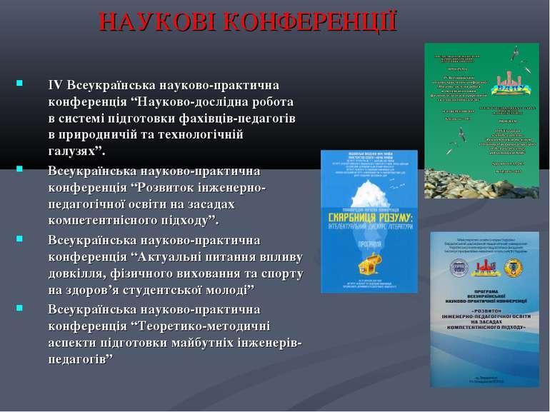 """НАУКОВІ КОНФЕРЕНЦІЇ IV Всеукраїнська науково-практична конференція """"Науково-д..."""