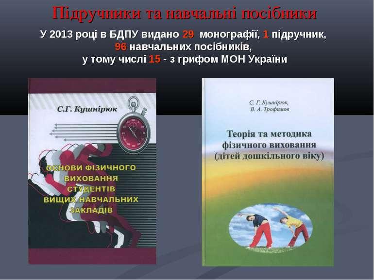 Підручники та навчальні посібники У 2013 році в БДПУ видано 29 монографії, 1 ...