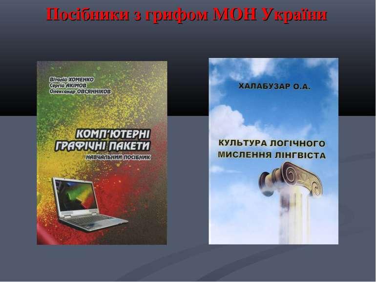 Посібники з грифом МОН України
